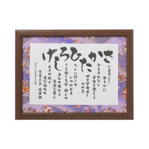 米寿祝い 還暦祝い プレゼント 名前の詩 古希...の詳細画像3
