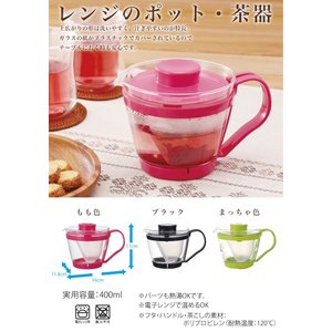 【20%OFF】iwaki(イワキ) レンジのポット・茶器(まっちゃ色) iwaki-kitchenshop-y