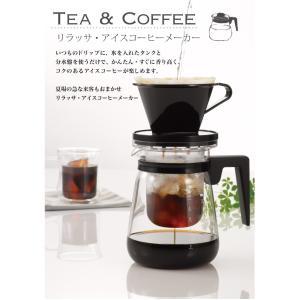 お買い得25%OFF iwaki イワキ リラッサ・アイスコーヒーメーカー 耐熱ガラス おしゃれ サーバー カフェ iwaki-kitchenshop-y