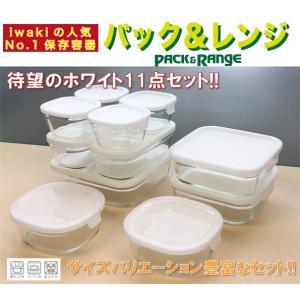 送料無料 iwaki イワキ 保存容器 11点セット ホワイト パック&レンジ 耐熱ガラス おしゃれ|iwaki-kitchenshop-y