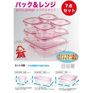 iwaki イワキ 保存容器 7点セット ピンク 耐熱ガラス システムセット レンジ オーブン パック&レンジ 作り置き レンジ調理 |iwaki-kitchenshop-y