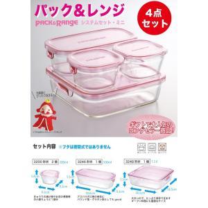iwaki イワキ 保存容器 ピンク 4点セット 特別価格 |iwaki-kitchenshop-y