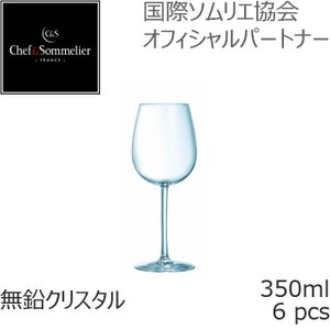 シェフ&ソムリエ ウノローグ・エキスパート ワイングラス 350ml 6個入 白ワイン U0910-6P|iwaki-kitchenshop-y