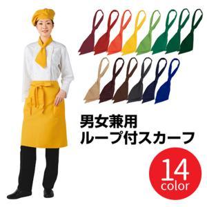 男女兼用ループ付きスカーフ 撥水加工 コックタイ 全16色 激安 住商モンブラン 9-681