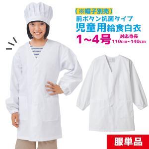給食白衣 前ボタン 抗菌 学校給食 エプロン 小学生 保育園 幼稚園