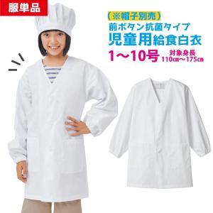 給食白衣 前ボタン 抗菌 学校給食 エプロン 給...の商品画像