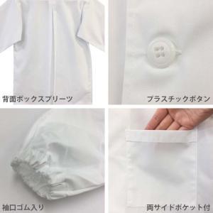 給食白衣 前ボタン 抗菌 学校給食 エプロン ...の詳細画像4