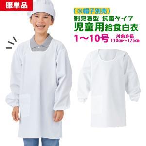 給食白衣 割烹着型 抗菌シリーズ 給食エプロン かっぽう着 白 学校給食 エプロン 給食 白衣 給食...