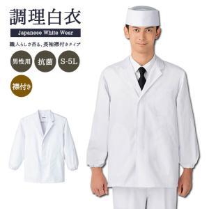調理服 調理白衣 飲食店 白衣 メンズ 男性用 衿付 長袖 88310