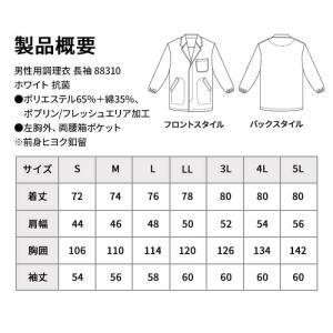 調理服 調理白衣 飲食店 白衣 メンズ 男性用 衿付 長袖 88310|iwaki-uni|03