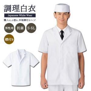 調理服 調理白衣 飲食店 白衣 メンズ 男性用 半袖 88312