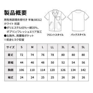 調理服 調理白衣 飲食店 白衣 メンズ 男性用 半袖 88312|iwaki-uni|03