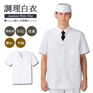 調理服 調理白衣 飲食店 白衣 メンズ 男性用 半袖 88322