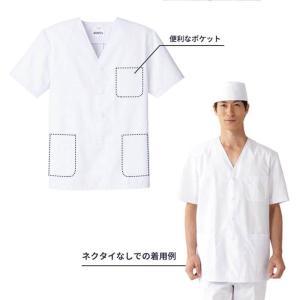 調理服 調理白衣 飲食店 白衣 メンズ 男性用 半袖 88322|iwaki-uni|02