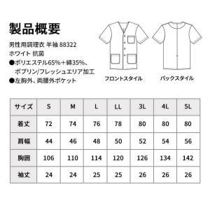 調理服 調理白衣 飲食店 白衣 メンズ 男性用 半袖 88322|iwaki-uni|03