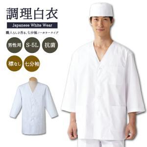 調理服 調理白衣 飲食店 白衣 メンズ 男性用 七分袖 88323