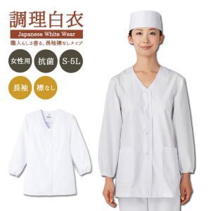調理白衣 レディース 衿なし長袖 女性用 飲食店 調理服 88330
