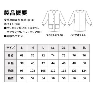 調理白衣 レディース 衿なし長袖 女性用 飲食店 調理服 88330|iwaki-uni|03