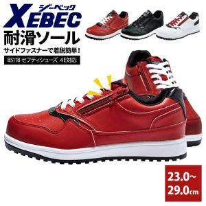 安全靴 ジーベック セイフティーシューズ 85118 安全シューズ 安全靴 樹脂先芯 抗菌 消臭 衝...
