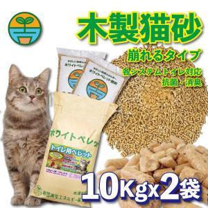 木質ペレット ホワイトペレット 燃料 猫砂 うさぎにも 20kg (10kg×2)