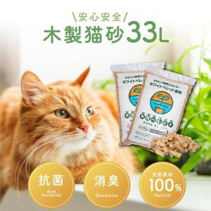 猫砂 木質ペレット ホワイトペレット 20kg(10kg×2)