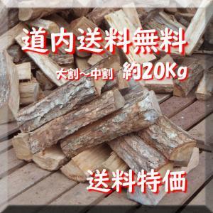 薪 北海道産 ナラ100% 良質な薪 ダンボールに乾燥済約 20キロ (北海道内送料無料)