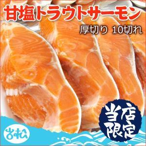 甘塩トラウトサーモン 厚切り10切 送料別 iwamatsu-salmon