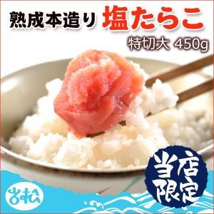 塩たらこ450g 送料別|iwamatsu-salmon