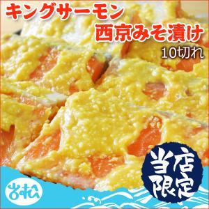 キングサーモン西京みそ漬け 10切 送料別 iwamatsu-salmon