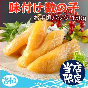 味付け数の子 200g 布目 送料別|iwamatsu-salmon