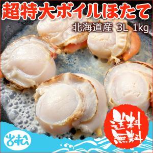 超特大ボイルほたて1kg 北海道産 送料別...