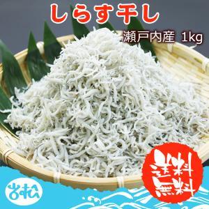 瀬戸内産 しらす干し 1kg 送料無料|iwamatsu-salmon