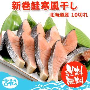 新巻鮭寒風干し 10切 北海道産 送料別 iwamatsu-salmon