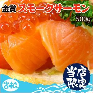 金賞スモークサーモン500g  モンドセレクション 送料別 iwamatsu-salmon