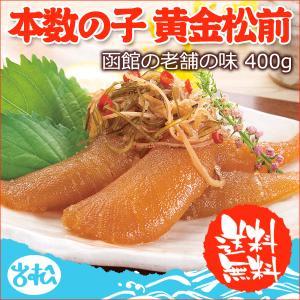 数の子 松前漬け 黄金松前 400g  送料別|iwamatsu-salmon