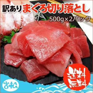 訳あり まぐろ切り落とし 500g×2パック 送料無料|iwamatsu-salmon