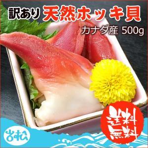 訳あり 天然ホッキ貝 500g 送料無料|iwamatsu-salmon