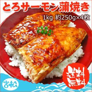 とろサーモン 蒲焼き 約1kg 送料無料 iwamatsu-salmon