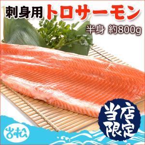 トロサーモン 半身 約1kg 刺身用 送料別 iwamatsu-salmon