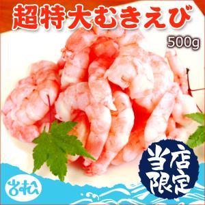 超特大むきえび500g 送料別|iwamatsu-salmon
