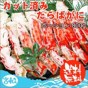 カット済 タラバガニ 800g お手軽カット済 送料無料 ★11月上旬以降の出荷となります|iwamatsu-salmon