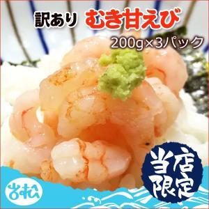 訳あり むき甘エビ 200g×3パック 送料別|iwamatsu-salmon