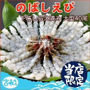 のばしえび40尾 送料別|iwamatsu-salmon
