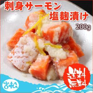 刺身サーモン塩麹漬け 300g サーモン塩辛 送料別 iwamatsu-salmon
