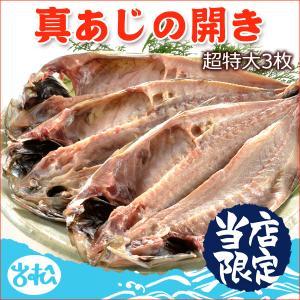 真アジの開き 超特大3枚 送料別 iwamatsu-salmon