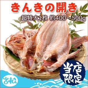 キンキの開き 超特大1枚 約400〜500g 送料別 iwamatsu-salmon
