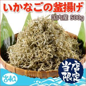 伊勢湾産 いかなごの釜揚げ 500g 送料別 iwamatsu-salmon