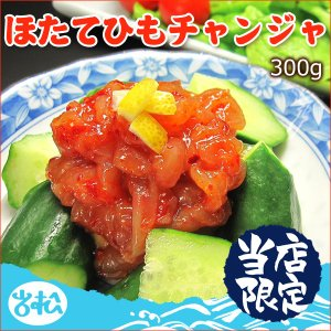 ほたてひもチャンジャ 送料別 今だけ送料無料|iwamatsu-salmon