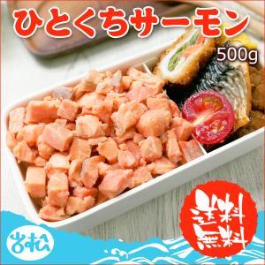 ひとくちサーモン 500g 鮭ほぐし フレーク 送料無料 iwamatsu-salmon
