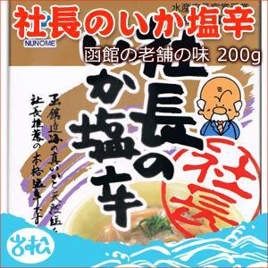 社長のいか塩辛250g 函館の老舗の味 送料別|iwamatsu-salmon